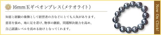 16mm玉ギベオン(メテオライト)ブレス