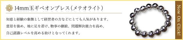 14mm玉ギベオン(メテオライト)ブレス